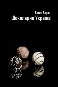 Шоколадна Україна. Чистий четвер