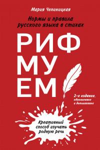 Рифмуем!? Нормы и правила русского языка в стихах. 2-е издание, обновленное и дополненное