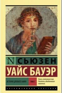 История Древнего мира. В 2-х томах. Том 2