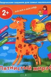 Пятнистый жираф. Творческие задания для самых маленьких (+ методическое пособие)