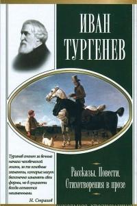 Иван Тургенев. Рассказы. Повести. Стихотворения в прозе