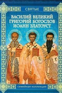 Василий Великий. Григорий Богослов. Иоанн Златоуст