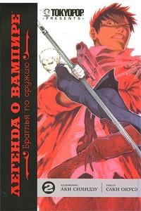 Легенда о вампире. Книга 2. Братья по оружию