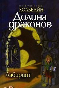 Долина Драконов. Книга 2. Лабиринт