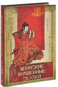 Японские волшебные сказки