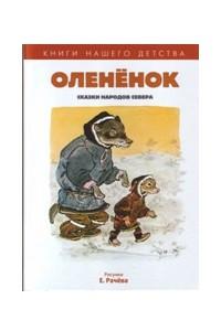 Олененок. Сказки народов севера