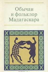 Обычаи и фольклор Мадагаскара