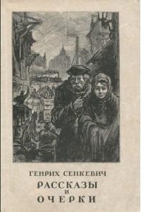 Генрих Сенкевич. Рассказы и очерки