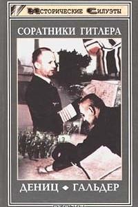 Соратники Гитлера