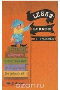 Читай, учись и делай вместе с нами. Книга для чтения на немецком языке в 5 классе средней школы