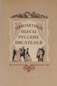 Одноактные пьесы русских писателей