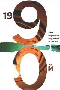 1990-й. Опыт изучения недавней истории. Сборник статей и материалов. Том 1