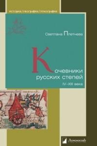 Кочевники русских степей. IV ? XIII века