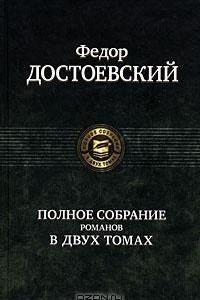 Федор Достоевский. Полное собрание романов в 2 томах. Том 1