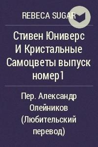 Стивен Юниверс И Кристальные Самоцветы выпуск номер1