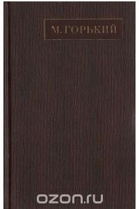 Собрание сочинений в 25 томах. Том 6