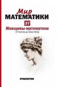 Женщины-математики. От Гипатии до Эмми Нётер