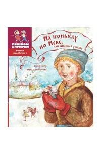На коньках по Неве, или Мышь в рукаве