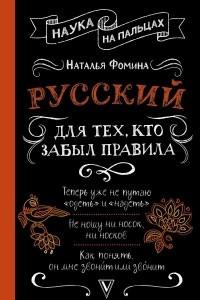 Русский для тех, кто забыл правила