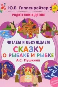 Родителям и детям: читаем и обсуждаем