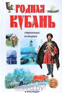 Родная Кубань. Страницы истории