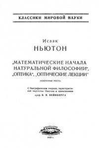 Математические начала натуральной философии. Оптика. Оптические лекции
