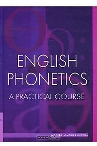 English Phonetics: A Practical Course / Фонетика английского языка. Практический курс