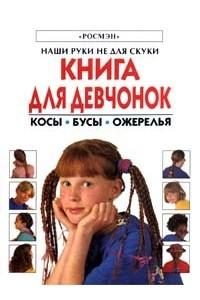 Книга для девчонок. Косы. Бусы. Ожерелья