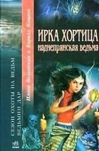 Ирка Хортица наднепрянская ведьма