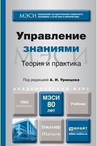 Управление знаниями. Теория и практика. Учебник для бакалавриата и магистратуры