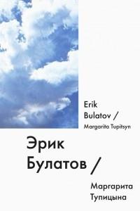 Эрик Булатов / Erik Bulatov