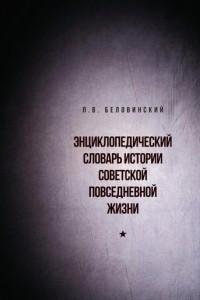 Энциклопедический словарь истории советской повседневной жизни