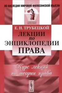 Лекции по энциклопедии права