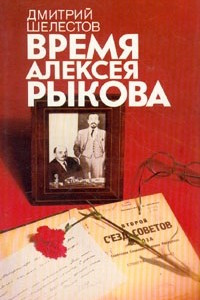 Время Алексея Рыкова