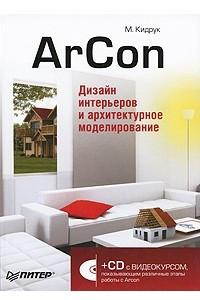ArCon. Дизайн интерьеров и архитектурное моделирование (+ DVD-ROM)