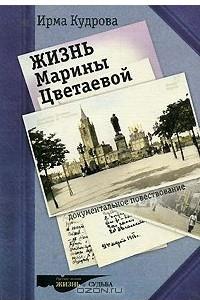 Жизнь Марины Цветаевой. Документальное повествование
