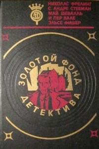 Золотой фонд детектива. В 20 томах. Том 12