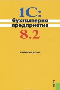 1C: Бухгалтерия предприятия 8.2