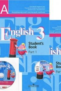 English 3: Student's Book / Английский язык. 3 класс. В 2 частях. Части 1-2