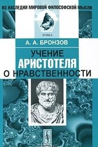 Учение Аристотеля о нравственности