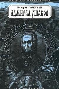 Адмирал Ушаков. Флотовождь