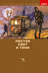 Листая Свет и Тени. Антология живой литературы. Том 3