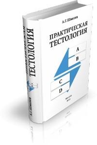 Практическая тестология