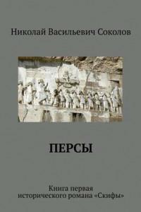 Персы. Книга первая исторического романа «Скифы»
