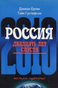 Россия: двадцать лет спустя