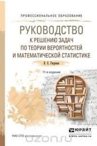 Руководство к решению задач по теории вероятностей и ма тематической статистике. Учебное пособие