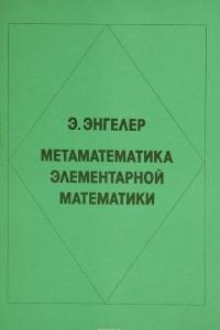Метаматематика элементарной математики