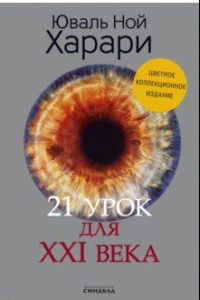 21 урок для XXI века. Коллекционное издание с подписью автора