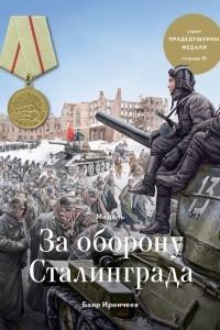 Медаль ?За оборону Сталинграда?