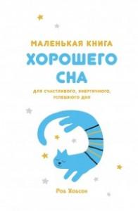 Маленькая книга хорошего сна